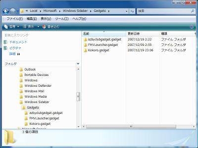 Gadget_folder