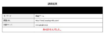 Google_rank