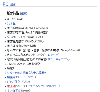 Wiki_mjgame